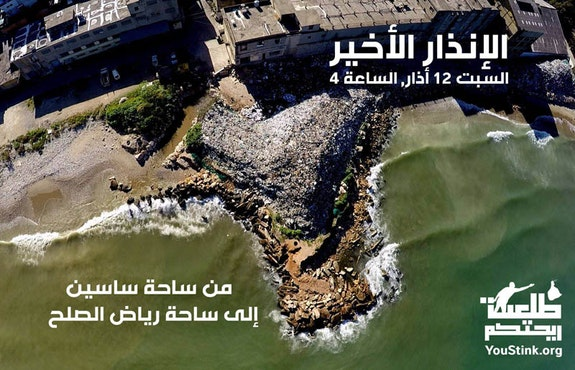 "Aerial view of an ""informal"" dump site on the shoreline created for the purpose of rallying people to participate in the March 12, 2016 protest in Beirut's central districts. The text reads: ""The Last Warning, March 12th at 4:00pm. From Sassine Square to Riad el-Solh Square."" Courtesy: YouStink.org, 2016."
