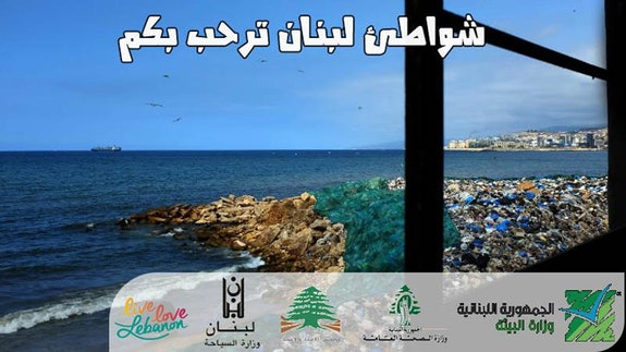 "Photomontage from the spoof video ridiculing the Ministry of Tourism promotional film, which reads: ""Beirut's Beaches Welcome You,"" and features logos of the Ministries of Environment, Health and Tourism. Courtesy: YouStink.org, 2016."