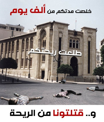 "Staged in front of the Lebanese parliament; photo reads: ""You expired a thousand days ago, you stink and... killed us from the stench."" Courtesy: YouStink.org, 2016."