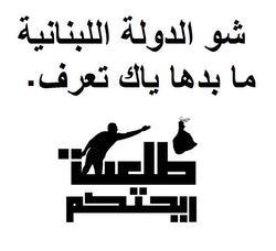 """You Stink logo. Text reads: """"What the Lebanese government does not want you to know."""" Courtesy: YouStink.org, 2016."""