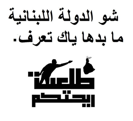 "You Stink logo. Text reads: ""What the Lebanese government does not want you to know."" Courtesy: YouStink.org, 2016."