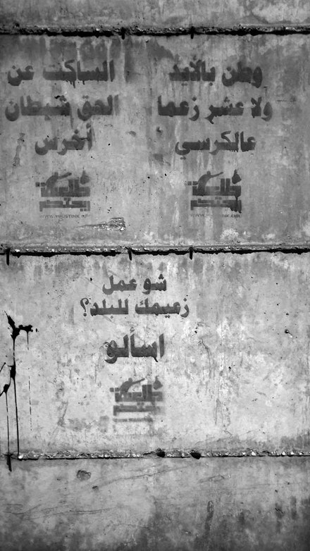 "Three stencil graffiti on a street wall in Beirut. Top right reads: ""A Country in Your Own Hand Is Worth Ten Leaders in their Seats;"" top left reads: ""To Be Silent about Injustice is to be a Mute Devil;"" bottom reads: ""What Has Your Leader Done for the Country? Ask."" Courtesy: YouStink.org, 2016."