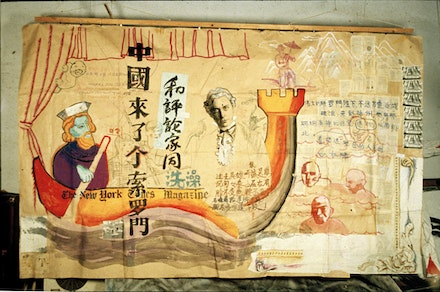 <p>Zhou Tiehai<em>, There Came a Mr. Solomon to China</em>, 1994. Ink, graphite, watercolor, and paper collage, 230 x 350 centimeters. Collection of Laurence A. Rickels. Courtesy the artist.</p>