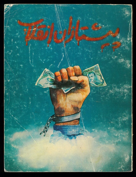 Cover of the anonymous self-published book <em>The Instigators of Revolution</em> (1979)