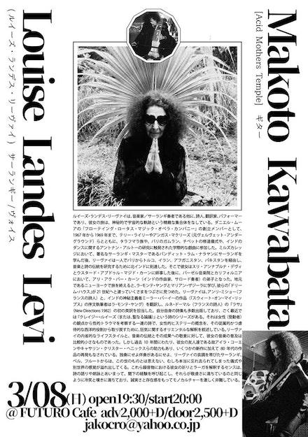Performance poster, Futuro Cafe, Osaka. March 8, 2020