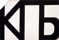 "Komar & Melamid, ""KGB"" (1975). Acrylic on canvas, 47"