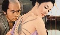 Hasegawa Akio anxiously eyes Wakao Ayako's killer tat. Courtesy Kadokawa Pictures, Inc.